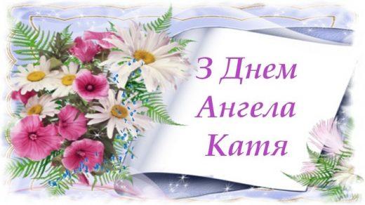 Красивые картинки на именины Екатерины с днём ангела (4)