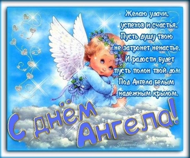 Картинка поздравление с днем ангела, нарисовать
