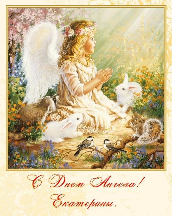 применяется для с днем ангела екатерина картинки с поздравлениями как похудел целых