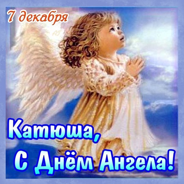 принципе, с днем ангела екатерина картинки с поздравлениями ряд