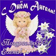 Красивые картинки на именины Елены с днём ангела (4)