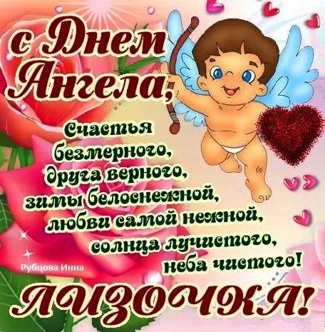 Красивые картинки на именины Елизаветы с днём ангела (11)
