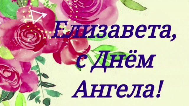 Красивые картинки на именины Елизаветы с днём ангела (13)