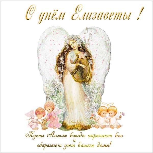 Красивые картинки на именины Елизаветы с днём ангела (14)