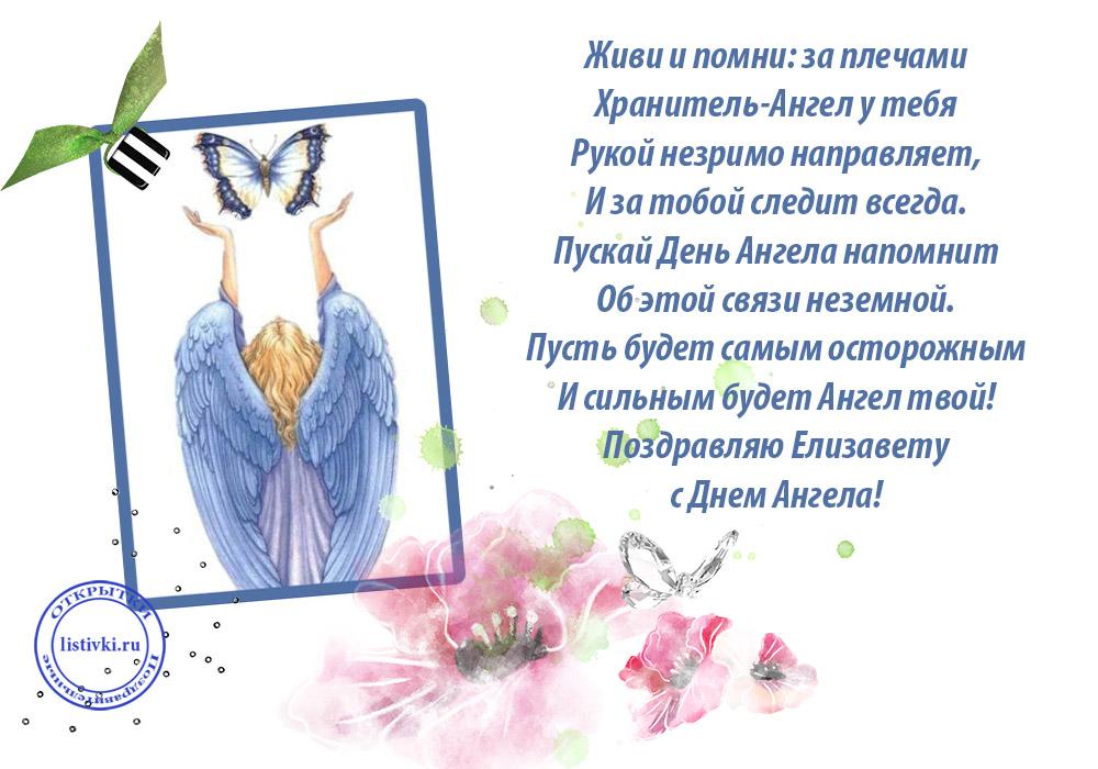 Красивые картинки на именины Елизаветы с днём ангела (3)