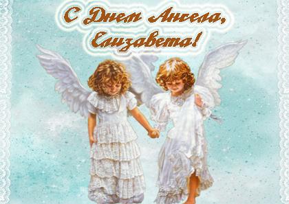 Красивые картинки на именины Елизаветы с днём ангела (4)