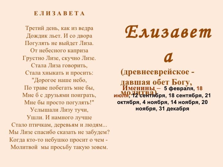 Красивые картинки на именины Елизаветы с днём ангела (6)