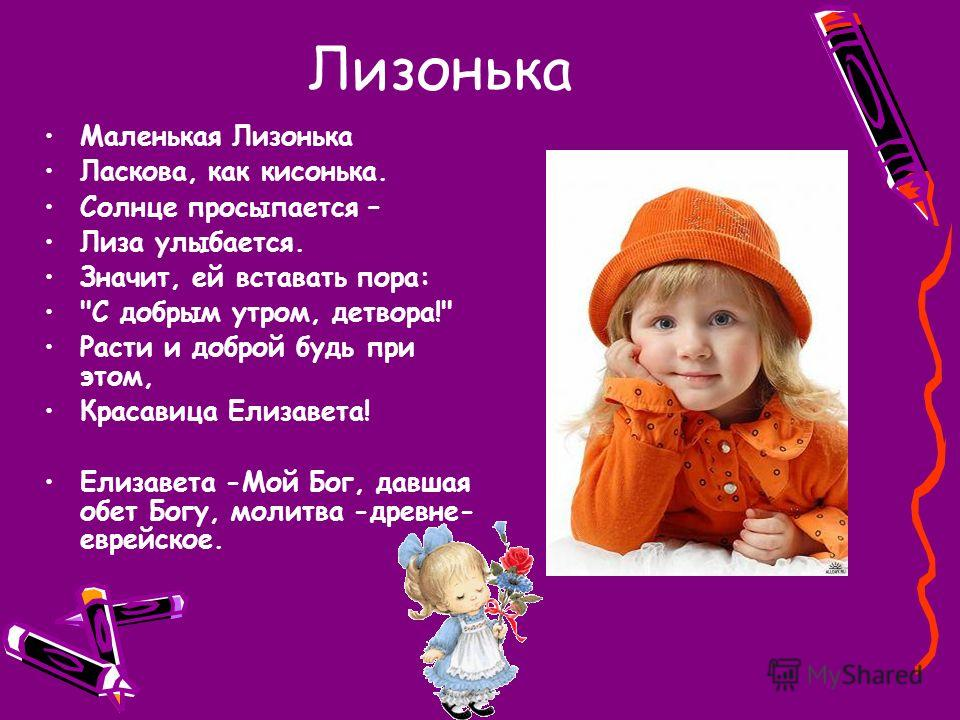 Красивые картинки на именины Елизаветы с днём ангела (7)