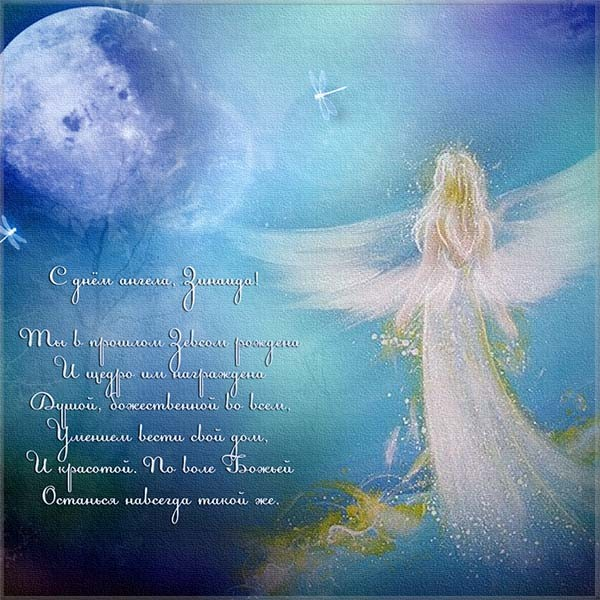Красивые картинки на именины Зинаиды с днём ангела (10)