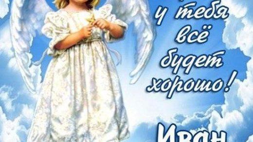 Красивые картинки на именины Ивана с днём ангела (8)