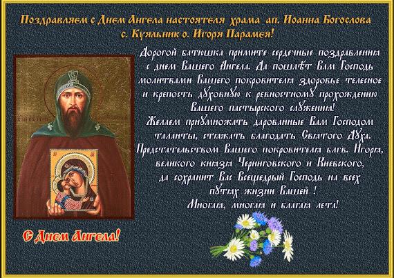 Красивые картинки на именины Игоря с днём ангела (1)