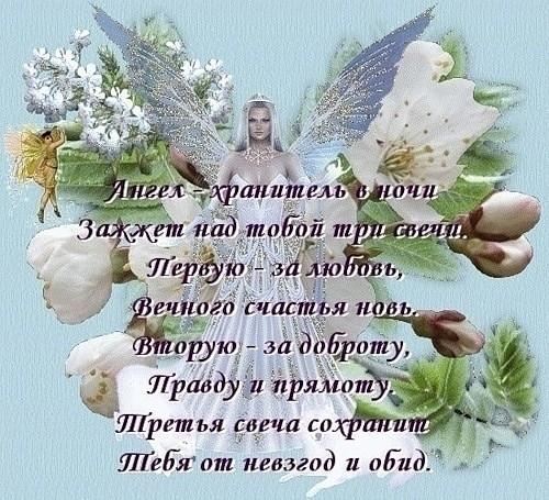 Красивые картинки на именины Игоря с днём ангела (2)