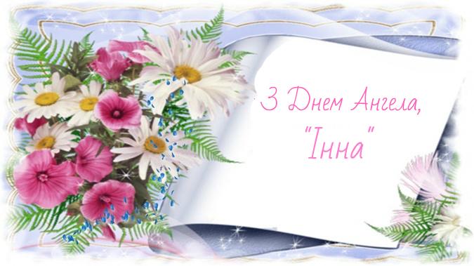 Красивые картинки на именины Инны с днём ангела (1)