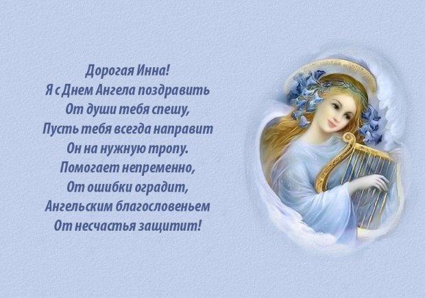 Красивые картинки на именины Инны с днём ангела (10)