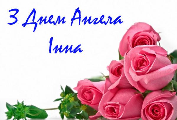 Красивые картинки на именины Инны с днём ангела (11)