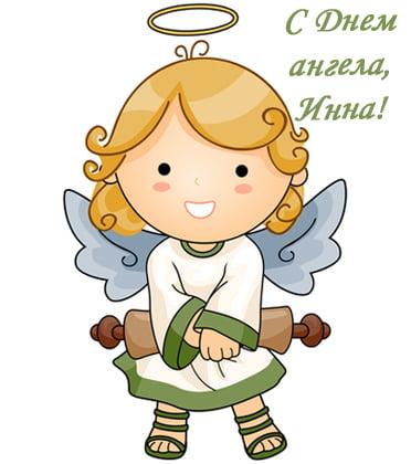 Красивые картинки на именины Инны с днём ангела (14)