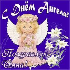 Красивые картинки на именины Инны с днём ангела (15)