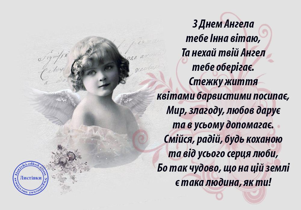 Красивые картинки на именины Инны с днём ангела (5)
