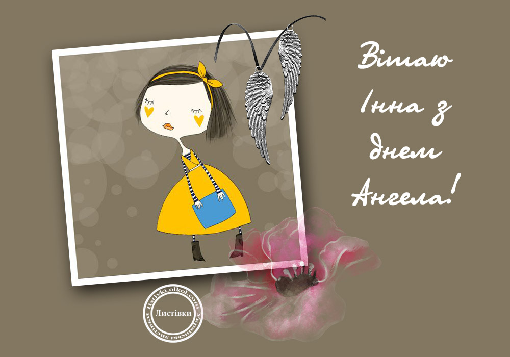 Красивые картинки на именины Инны с днём ангела (8)