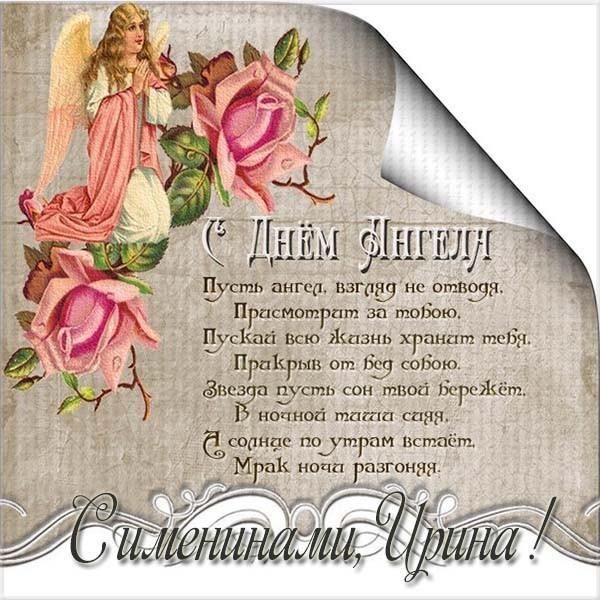 Красивые картинки на именины Ирины с днём ангела (1)