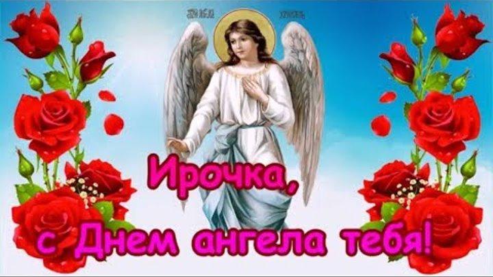 Красивые картинки на именины Ирины с днём ангела (13)