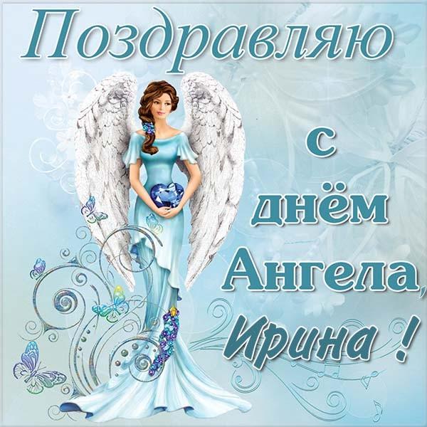 Красивые картинки на именины Ирины с днём ангела (2)