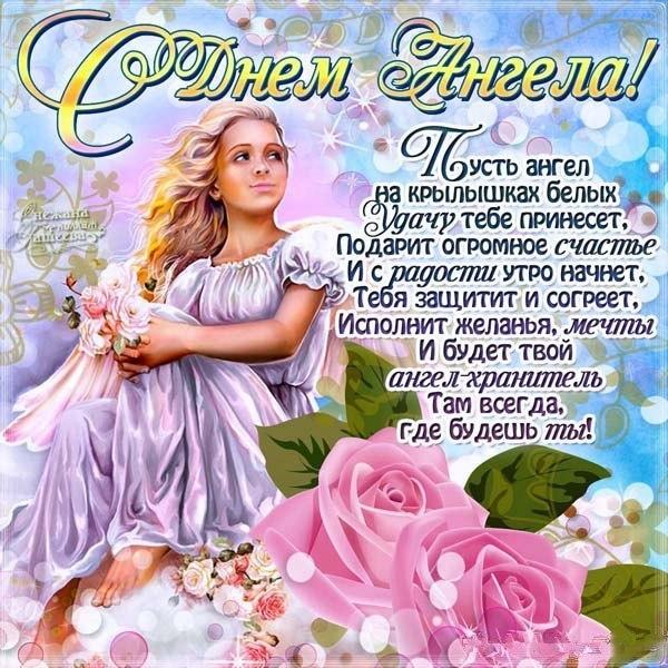 Красивые картинки на именины Ирины с днём ангела (3)