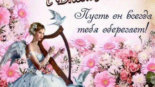 Красивые картинки на именины Ирины с днём ангела (5)