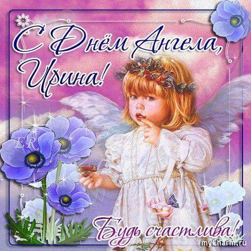 Красивые картинки на именины Ирины с днём ангела (7)