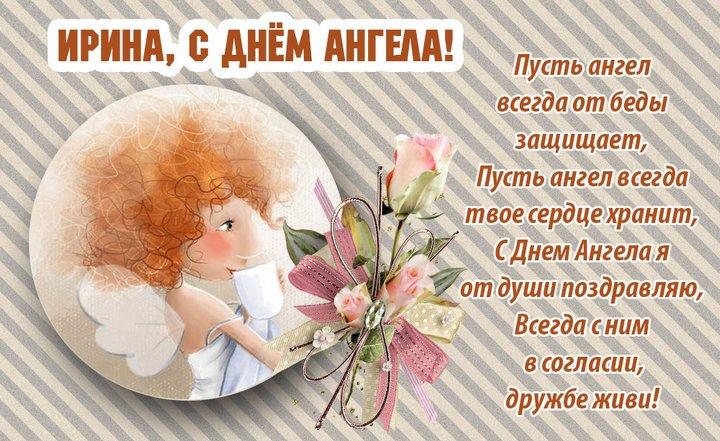 Красивые картинки на именины Ирины с днём ангела (8)