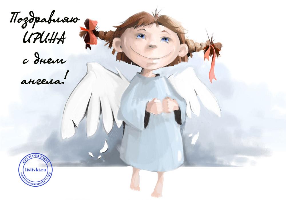Красивые картинки на именины Ирины с днём ангела (9)