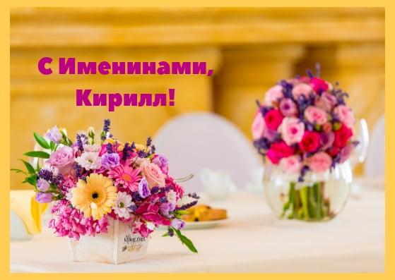 Красивые картинки на именины Кирилла с днём ангела (10)
