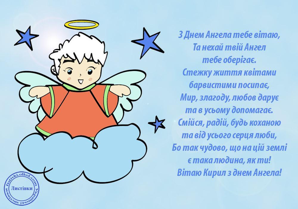 Красивые картинки на именины Кирилла с днём ангела (11)