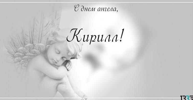 Красивые картинки на именины Кирилла с днём ангела (13)