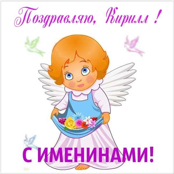 Красивые картинки на именины Кирилла с днём ангела (2)