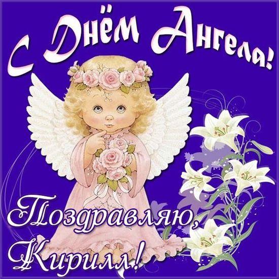 Красивые картинки на именины Кирилла с днём ангела (3)