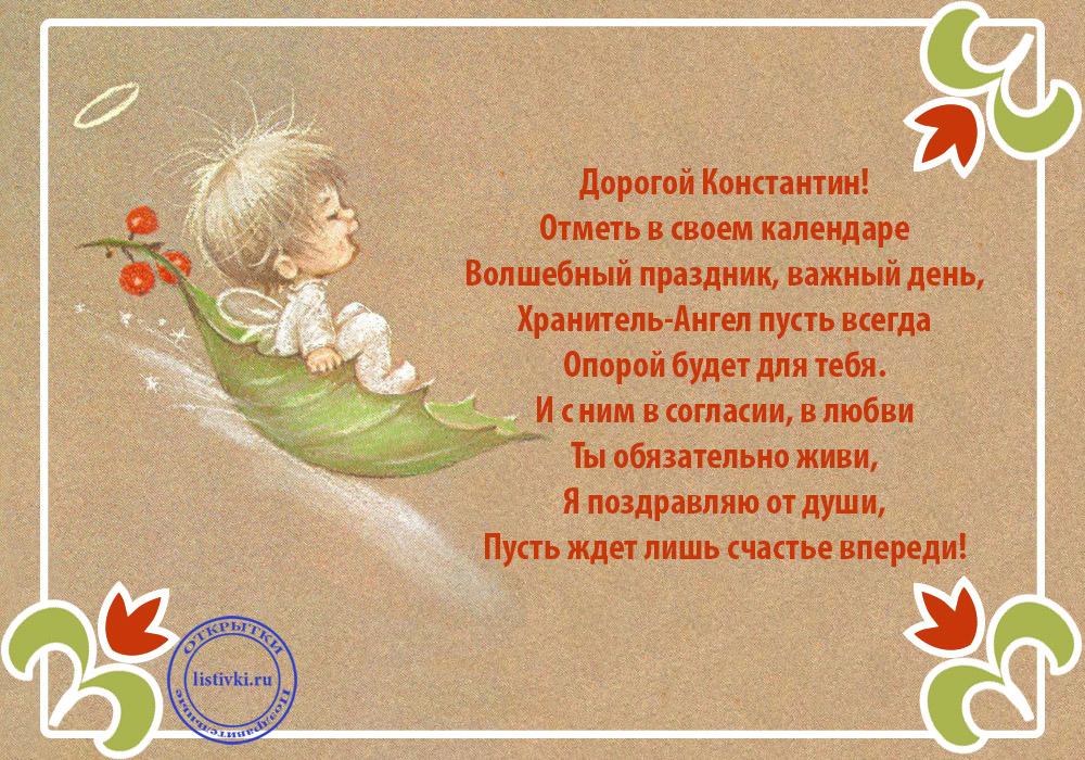 Красивые картинки на именины Константина с днём ангела (1)