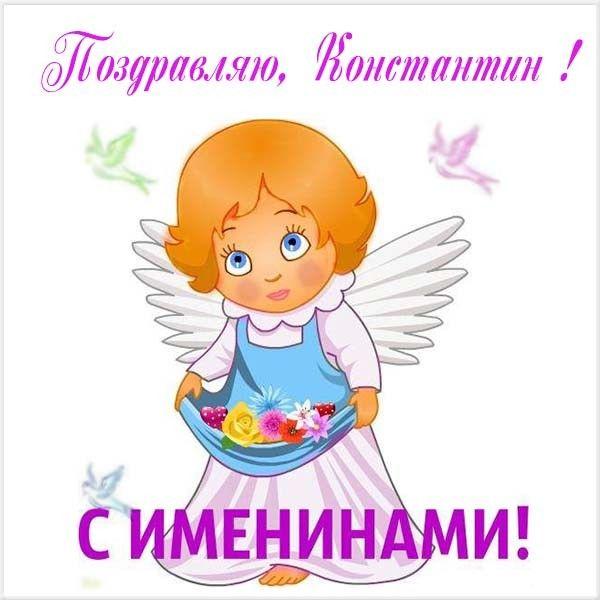 Красивые картинки на именины Константина с днём ангела (12)