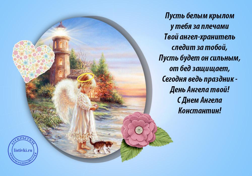 Красивые картинки на именины Константина с днём ангела (3)