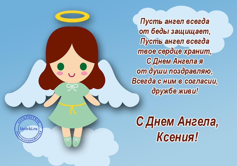 Красивые картинки на именины Ксении с днём ангела (1)
