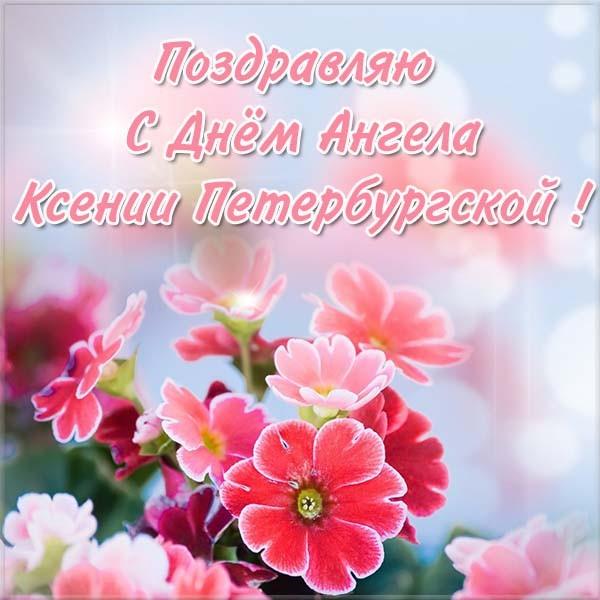 Красивые картинки на именины Ксении с днём ангела (10)