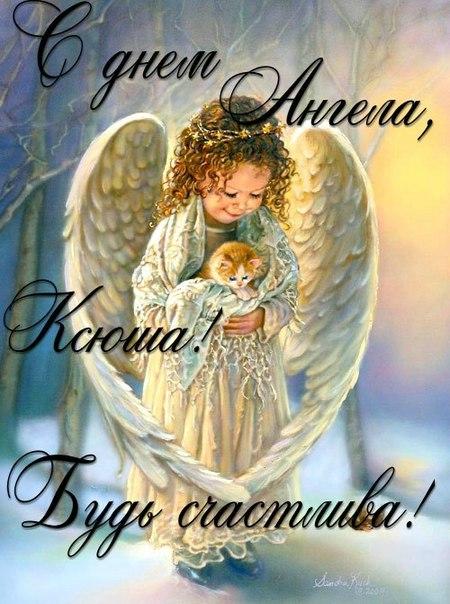 Красивые картинки на именины Ксении с днём ангела (11)