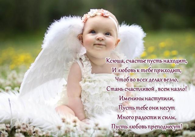 Красивые картинки на именины Ксении с днём ангела (12)