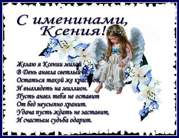 Красивые картинки на именины Ксении с днём ангела (13)