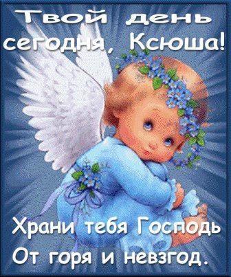 Красивые картинки на именины Ксении с днём ангела (16)