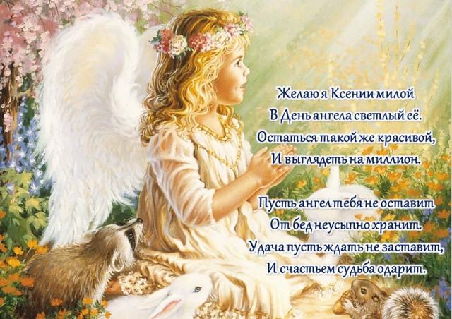 Красивые картинки на именины Ксении с днём ангела (3)