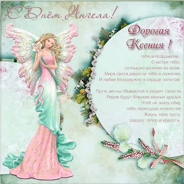 Красивые картинки на именины Ксении с днём ангела (4)