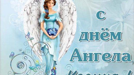 Красивые картинки на именины Ксении с днём ангела (5)