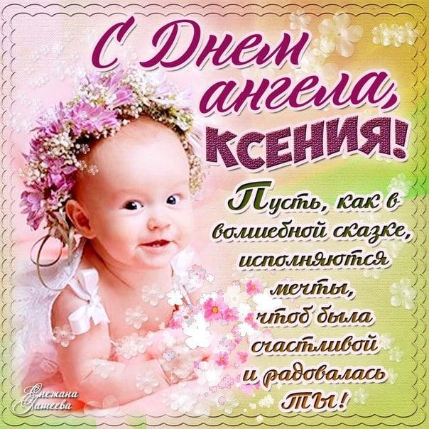 Красивые картинки на именины Ксении с днём ангела (6)