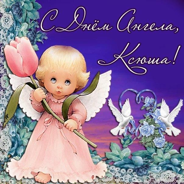 Красивые картинки на именины Ксении с днём ангела (7)